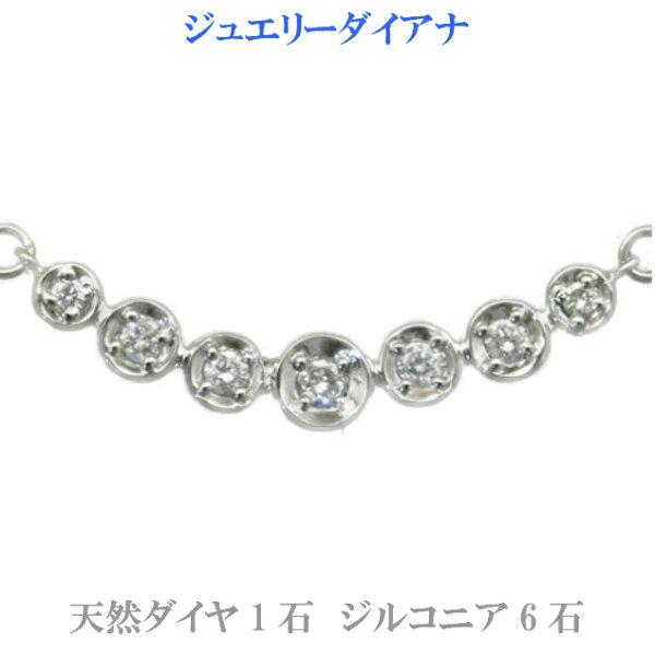 ジュエリーダイアナ天然ダイヤモンド入りプレゼントギフト宝石鑑別書シルバーネックレスDP−50日本製ダイヤ腕時計K&Yu