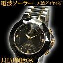 腕時計 メンズ ソーラー ジョンハリソン ソーラー電波腕時計【J.HA...