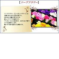 プリザーブドフラワーソープフラワーアレンジギフトボックス付き!お祝いにお花のプレゼント/プリザードフラワー/誕生日/結婚祝い/開店祝い/新築祝い/ギフト/彼女ホワイトデー/母の日/商品番号1216