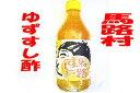 柚子の里馬路村のユズのすし酢おばあちゃんがつくった懐かしい味高知県馬路村 すしの素