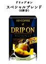 キーコーヒー のドリップオン【KEY COFFEE】DRIP ONスペシャルブレンド