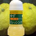高知特産食材で造った ゆずドレッシング - SHOP KEYYA(しょっぷ きいや)
