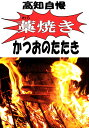 超豪華!【送料無料】高知県自慢藁焼き(ワラ焼き)トロ鰹のたたき 3節セット - SHOP KEYYA(しょっぷ きいや)