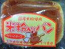 もっちり食感、国産米粉使用天然酵母種使用米粉入りパン 小サイズ