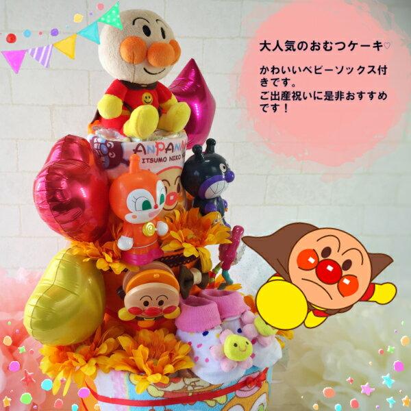 プレゼント けーき クーポン配布中 アンパンマン おむつケーキ ...