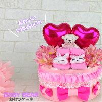 土曜午前営業♪おむつケーキ出産祝いくまサン1段女の子靴下付!送料無料オムツケーキダイパーケーキギフトプレゼントセール05P01Mar15