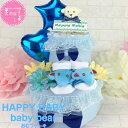 クーポン配布中 おむつケーキ 出産祝い HAPPYBABY2王子様の 2段 男の子 靴下付!   ギフト プレゼント セール人気オムツケーキ