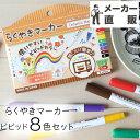 敬老の日 らくやきマーカー ビビット8色セットマーカー / マーカーペン / クラフト / DIY / 陶磁器にかけるペン /陶器にかけるペン /お家時間 / 贈り物 / 手作り