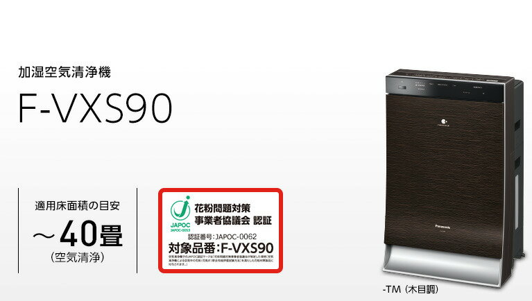 パナソニックPanasonicF-VXS90-TM加湿空気清浄機ナノイーX空気清浄40畳/加湿(木造)15畳/加湿(プレハブ)24畳/加湿空気清浄35畳木目調
