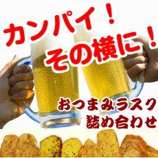【送料無料!】ビールの横に最適!おつまみ ラスク の決定版!自慢のガーリック系ラスクの3種類...