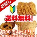 【送料無料】1,000円ポッキリです!極薄 ラスクの3種類セット!【手作り ラスク クッキー パン ...