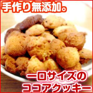 【手作りクッキー】 ココア味 38g 20P03Sep16 スーパーセール