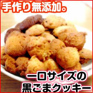 【手作り クッキー 】 黒ごま味 38g 20P03Sep16 ポイント20倍 スーパーセール