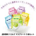 【韓国コスメ/ダーマル/SIZENA】ミルクマスクシート5枚セット[全5種各1枚入り]
