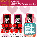 【送料無料】【1,000円ポッキリ】Peripera【ペリペ...