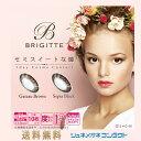 【送料無料】 BRIGITTE ≪ ブリジット ≫ 1箱10枚入 ワン...