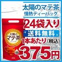 【送料無料】【代引不可】太陽のマテ茶 情熱のティーバッグ 2.3gティ...