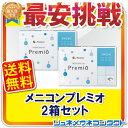 【送料無料】2WEEKメニコン プレミオ ×2箱セット/楽天 最安値に...