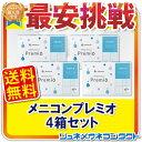 【送料無料】2WEEKメニコン プレミオ ×4箱セット/楽天...
