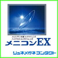 【送料無料】【最安挑戦】メニコンEX/常用ハードコンタクトレンズ【処方箋確認不要】