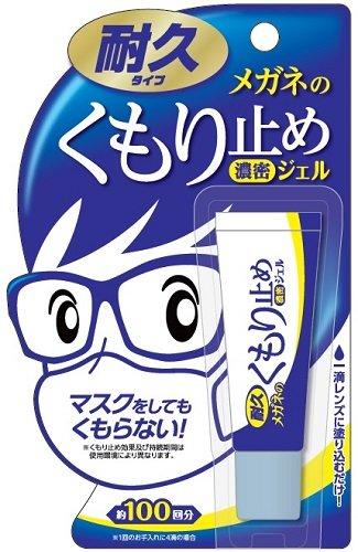 眼鏡ケア用品, 眼鏡用曇り止め