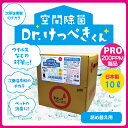 空間除菌 Dr.けっぺきくん 10リットル PRO 200PPM 次亜塩素酸水