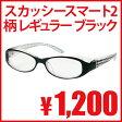 【送料無料】スカッシースマート2 柄付き レギュラー ブラック