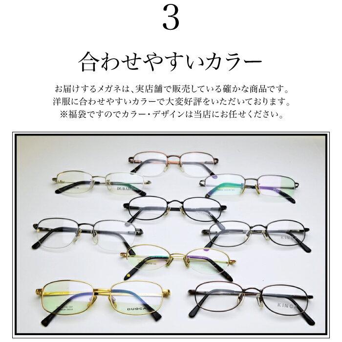 度付レンズ付き遠近両用福袋 既成老眼鏡の為、遠方の度数は選べません(レンズ+メガネ拭き+布ケース付)