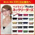 【送料無料】ベイライン [neck readers] ネックリーダーズ PCメガネ ブルーライトカット 全17色 度入りメガネ ハズキ愛用者におすすめ