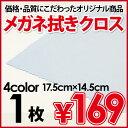 メガネ拭き1枚(黄・緑・青・ピンク)17.5cm×14.5c...