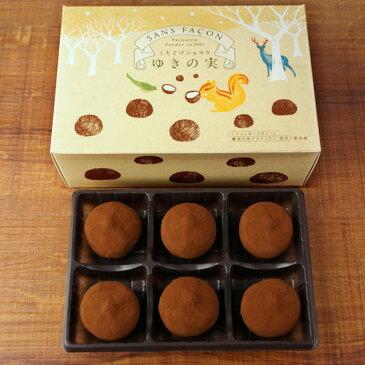 【サンファソン】くちどけショコラゆきの実 洋菓子 プチギフト ギフト プレゼント のし可