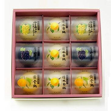 【角南製造所】岡山フルーツゼリー詰合せ9個入り (清水白桃、黄金桃、マスカット、ニューピオーネ) デザート 贈答用 ギフト プレゼント のし可