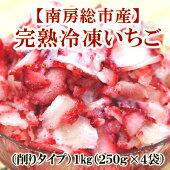 完熟冷凍いちご