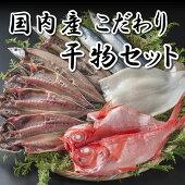 【送料無料】国内産こだわり干物セットB−3金目鯛鯵秋刀魚イカ丸干し開き詰め合わせ【ハクダイ食品】