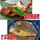 金目鯛姿煮とさば味噌煮セット