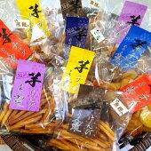 芋チップス・けんぴ詰め合わせ(小)10袋入