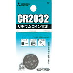 【新発売】三菱CR2032×1個ECR2032DL2032KECR2032-1SB-T51CR2032PCR2032-ECOCR2032-2ECOCR20321BS/4Hリチウムコイン電池/ボタン電池/コイン電池/ボタン電池/リモコンキー/キーレス/電池