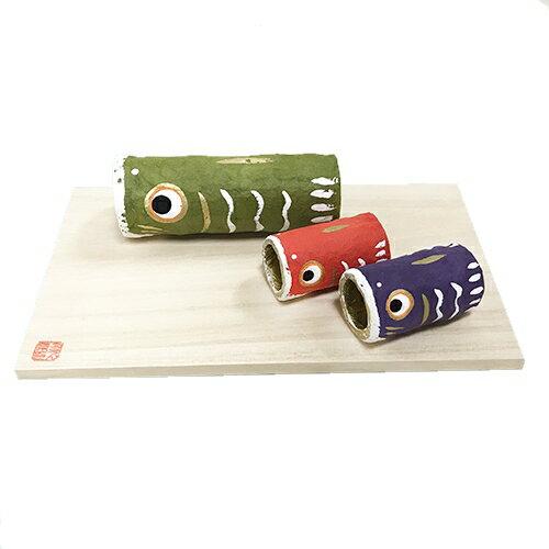 【送料無料】張り子の五月飾り 鯉のぼり茶美(さび)