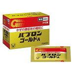 パブロンゴールドA微粒(44包)