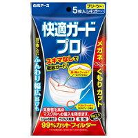 【お買い得セット】快適ガードプロ プリーツタイプ レギュラーサイズ(5枚入)×5袋+50枚入りマスク