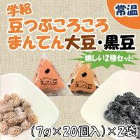 【学校給食用食材】学給豆つぶころころまんてん大豆・黒豆セット7g/(7g×20個入)×各種1袋ずつ計2袋