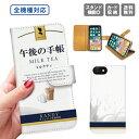 iphone11 全機種対応 手帳型ケース 手帳型 スマホケース 携帯ケース スマホカバー アイフォン ……