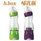 B.BoxEssentialBabyBottleb.boxエッセンシャル哺乳瓶並行輸入品【YDKG-tk】【smtb-tk】【RCP】02P18Jun16