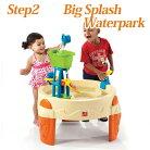 【STEP2】ステップ2ビッグスプラッシュウォーターパーク726800水遊び脚付きおもちゃ玩具[並行輸入品][海外直送品]Step2BigSplashWaterpark【smtb-tk】