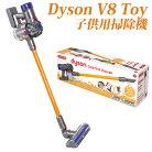 子供用おもちゃ子供用掃除機ダイソンV8コードレス掃除機[海外お取り寄せ品]DysonV8Cord-FreeVacuumCleanerToybyCASDON代金引換不可商品送料無料