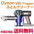 ◇送料無料◇ダイソン v6 ふとんクリーナー トリガー+ 米国正規品Dyson V6 Trigger+ Cordless Handheld Vacuum ダイソン掃除機(DC61同等品)1年保証付 並行輸入品 【あす楽対象】【smtb-tk】