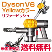 Dyson V6 yellow Cordless Vacuum (Certified Refurbished)ダイソン v6 イエロー リファービッシュ コードレスクリーナー 米国限定カラー (DC61 DC62 同等機種)Dyson V6 slim uellow Dyson コードレス掃除機 ハンディークリーナー【smtb-tk】