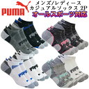 ≪PUMA≫プーマ カジュアル スニーカーソックス 2P(2足組)オー...
