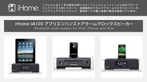 iHomeiA100BluetoothaudiosystemアイホームiA100米国正規商品