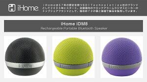 iHomeiDM8RechargeablePortableBluetoothSpeakerアイホームiDM8米国正規商品
